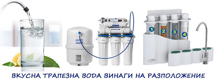 системи за питейна вода